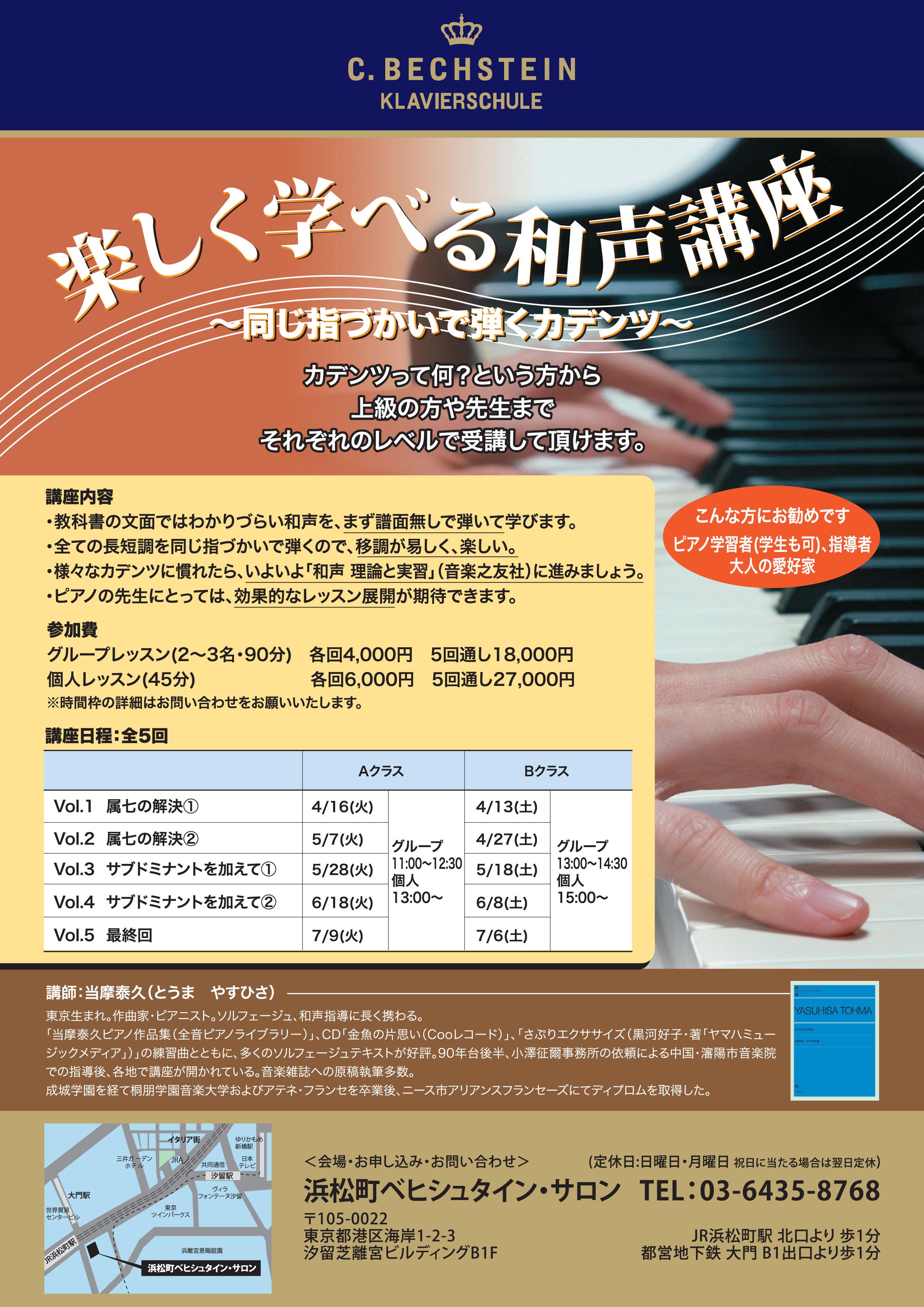 イベント情報 | ベヒシュタインジャパン公式サイト